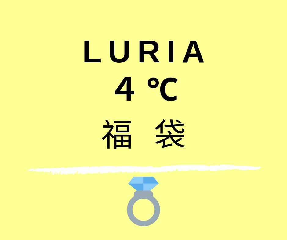 Luria 4℃福袋2020の購入ガイドとネタバレ公開