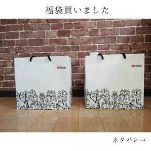 イッタラの2019-福袋2