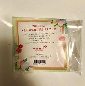 資生堂の2017-福袋2