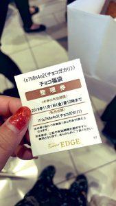 チョコ係の2020-福袋2