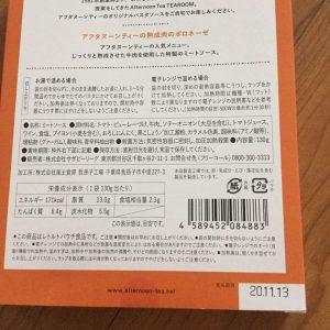 アフタヌーンティーの2020福袋3