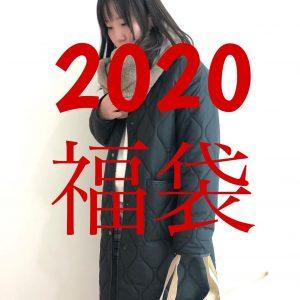 チャオパニックティピーの2020-福袋1