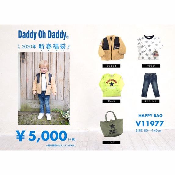 daddy-oh-daddy-fukubukuro-2020-7