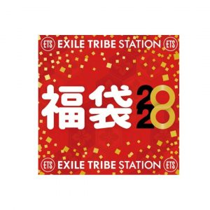 EXILE TRIBE STATIONの2020-福袋1