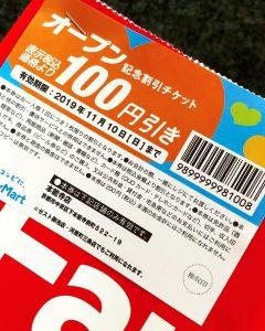 ファミリーマートの2020福袋3