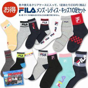 FILAの2020-福袋2