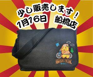 ふなっしーの2020-福袋1