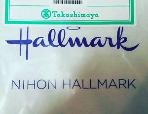 ホールマークの2020-福袋1