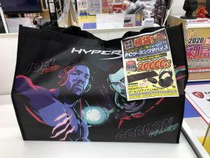 HyperXの2020-福袋1