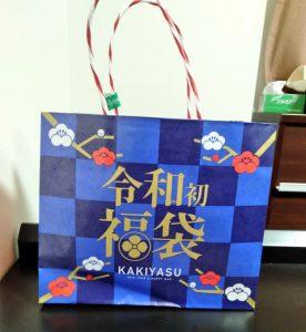 柿安の2020-福袋1