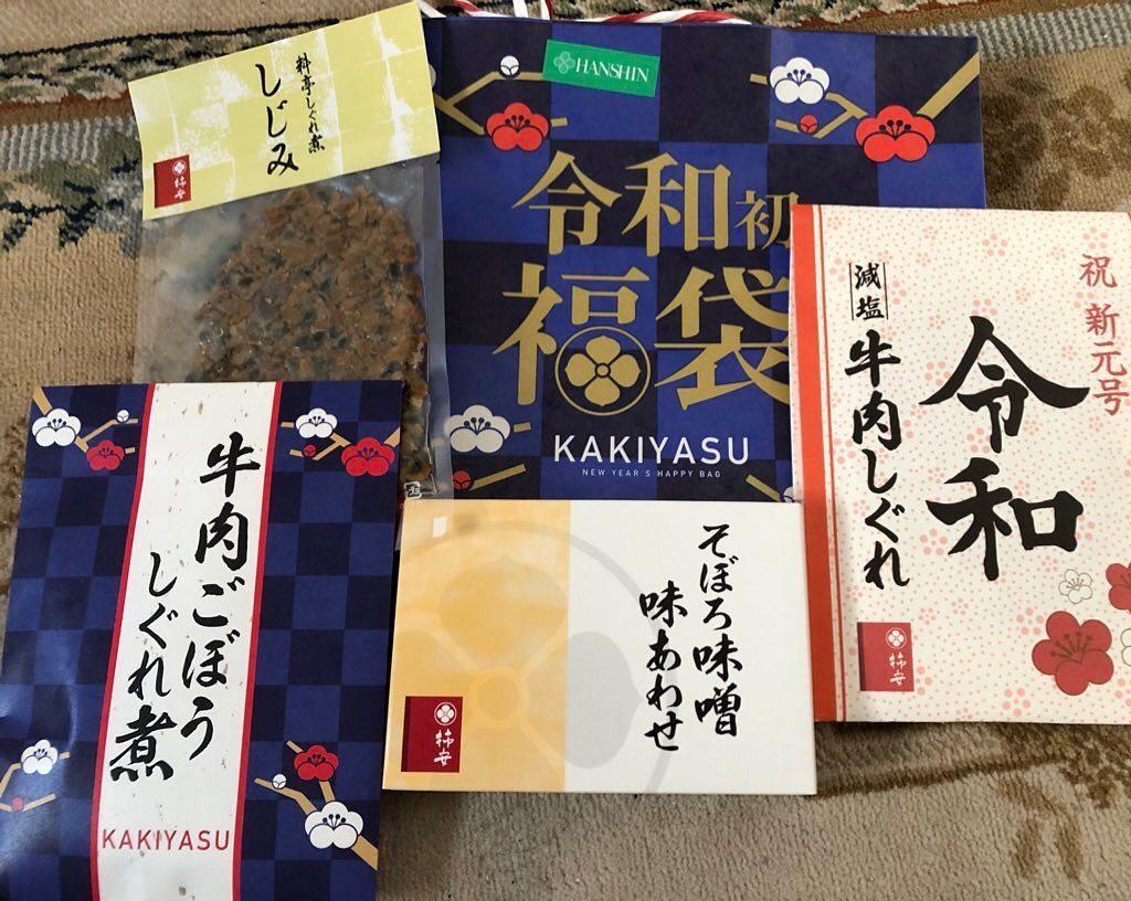 kakiyasu-fukubukuro-2020-11