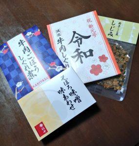柿安の2020福袋3