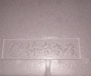 柿安の2020-福袋2