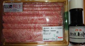 柿安の2020福袋4