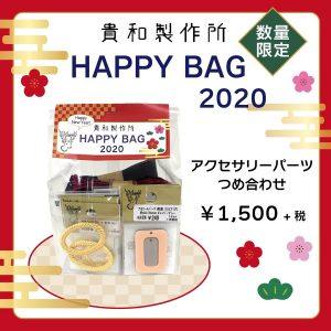 貴和製作所の2020-福袋1