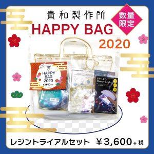 貴和製作所の2020-福袋2