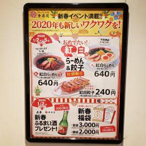 幸楽苑の2020-福袋2