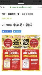 幸楽苑の2020-福袋1