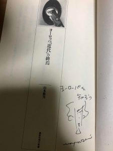 明和電機の2020-福袋2