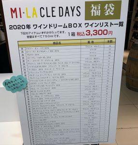 三越の2020-福袋2