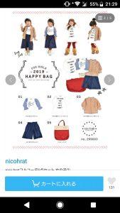 ニコフラートの2020-福袋1