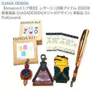 オジャガデザインの2020福袋5