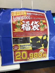 パソコン工房の2020-福袋1