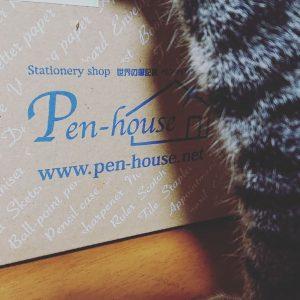 ペンハウスの2020-福袋1