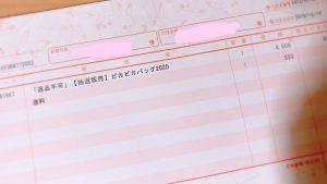 ポケモンの2020-福袋1