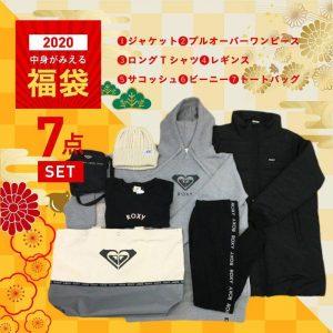 ロキシーの2020-福袋1