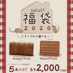 サリュの2020-福袋1