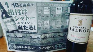 成城石井の2020-福袋1