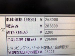 九十九電機の2020-福袋2
