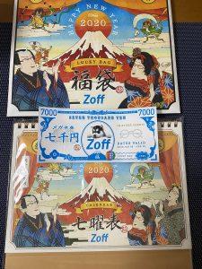 Zoffの2020-福袋1