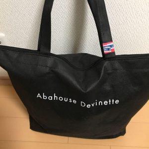 アバハウスの2020-福袋1
