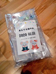 あとりえほのかの2020-福袋1