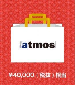 アトモスの2020-福袋1
