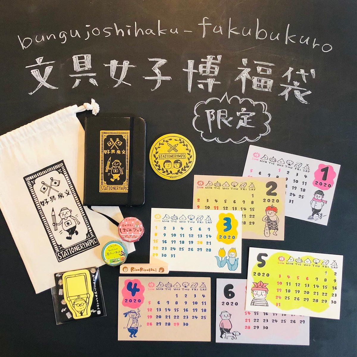 bungujoshi-fukubukuro-2020