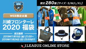 川崎フロンターレの2020-福袋1