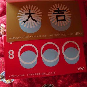 メガネのJINSの2020-福袋1
