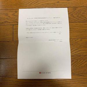 幸楽苑の2020福袋3