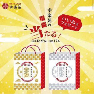 幸楽苑の2020福袋4