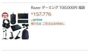 レイザーの2020-福袋1