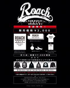 ローチの2016-福袋1
