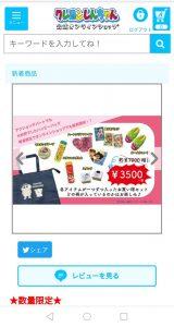 クレヨンしんちゃんの2020-福袋1