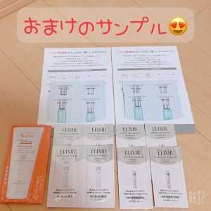 資生堂の2020-福袋2