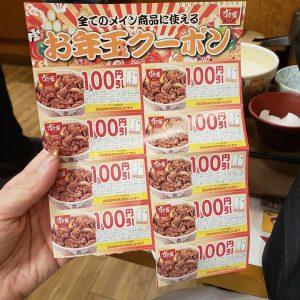 すき家の2020福袋6