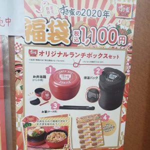 すき家の2020-福袋1