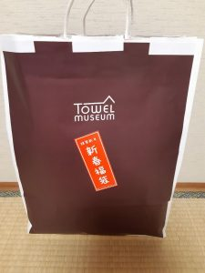 タオル美術館の2020-福袋1