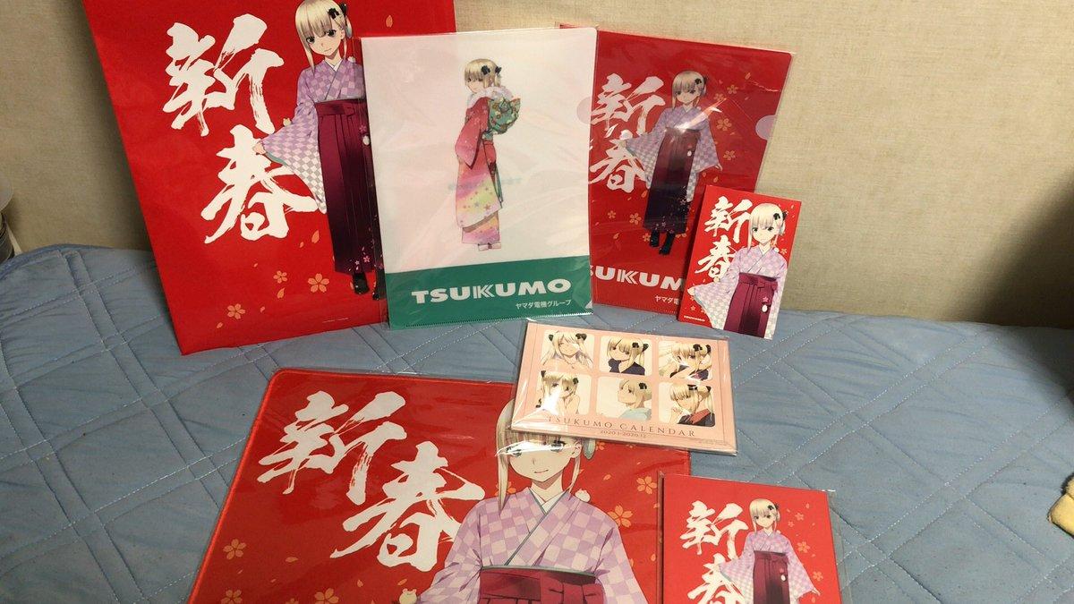 tsukumo-fukubukuro-2020-4